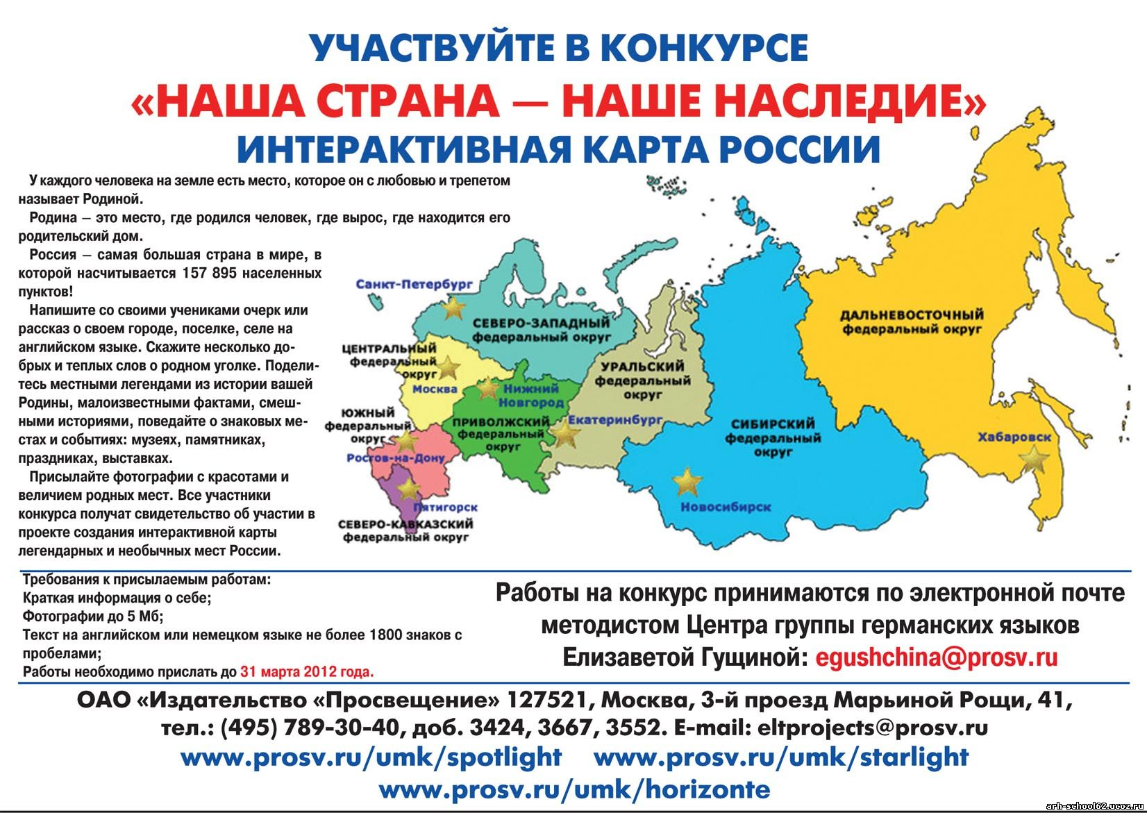 Издательство просвещение конкурс интерактивная карта россии