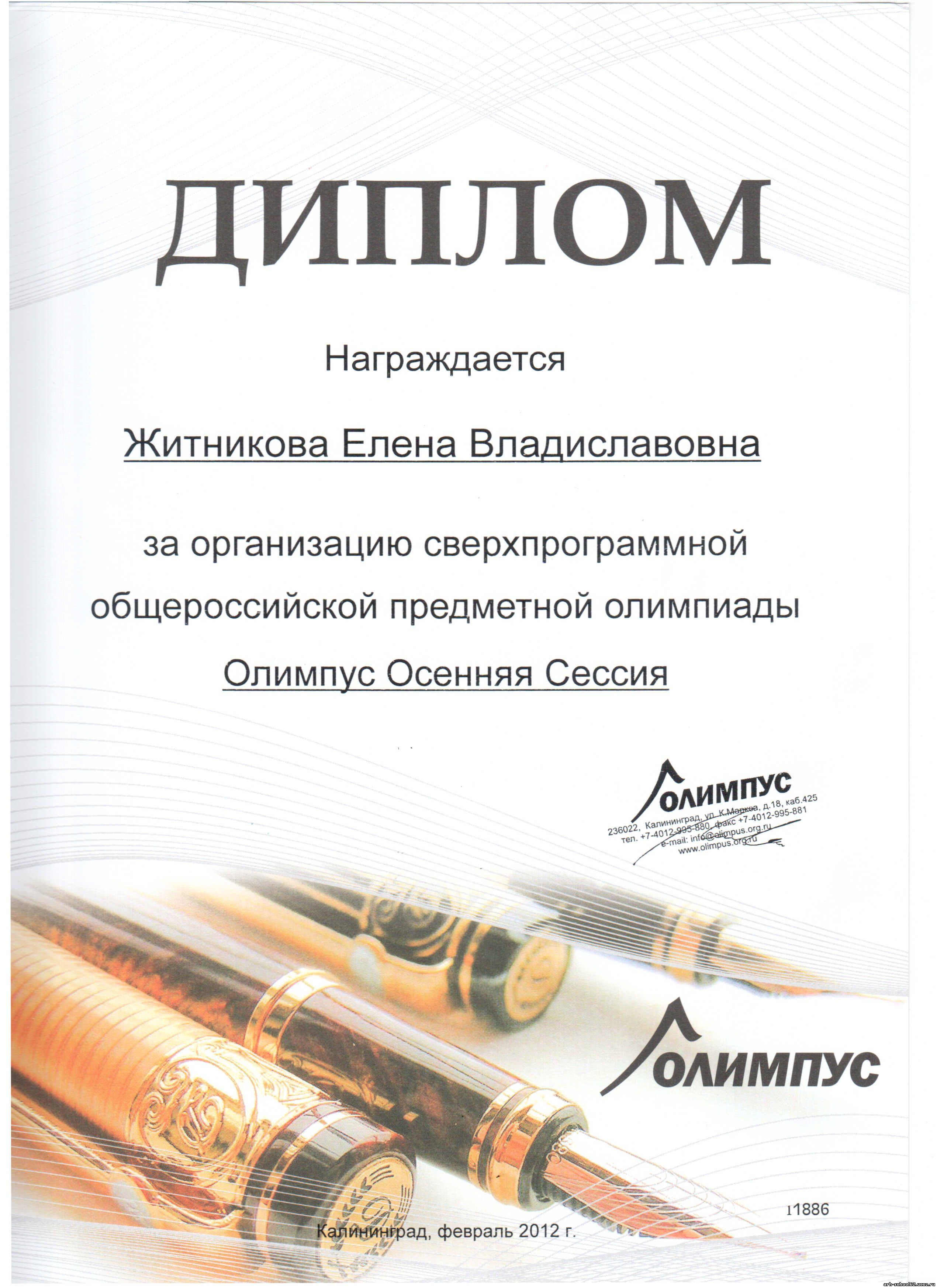 Олимпиада олимпус по русскому языку осенняя сессия 2018 6 класс